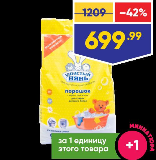 акции на детские товары в новосибирске